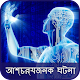 Amazing Facts in Bengali for PC-Windows 7,8,10 and Mac