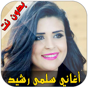 تنزيل اغاني سلمى رشيد 2018 Salma Rachid 10 لنظام Android