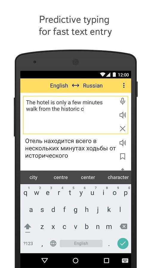 Yandex.Translate - screenshot