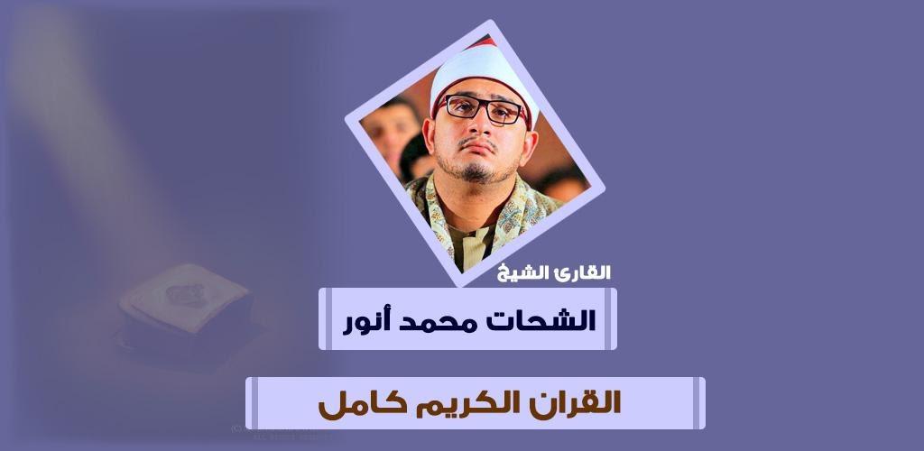 الشيخ محمود الشحات انور mp3 تحميل مجانا