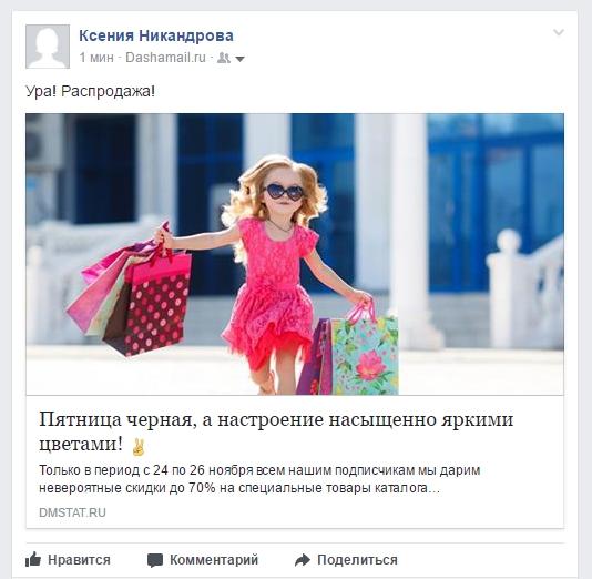 Пример автопостинга в Facebook