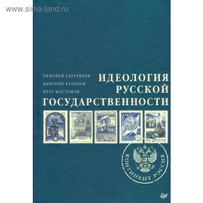 Идеология русской государственности. Континет Россия