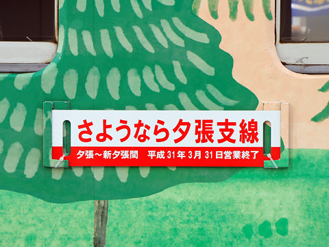 JR北海道 石勝線夕張支線 運行最終日_12 サボ