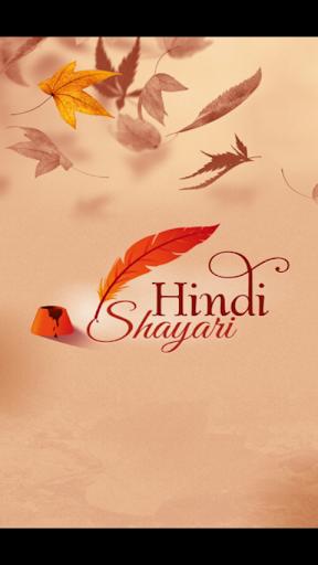 Hindi Shayari - शायरी