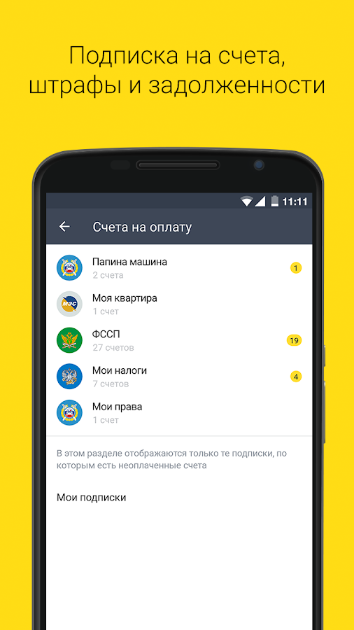 Tinkoff- screenshot