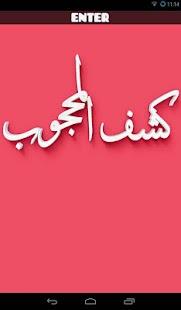 Kashf ul Mahjoob Complete (Urdu) - náhled