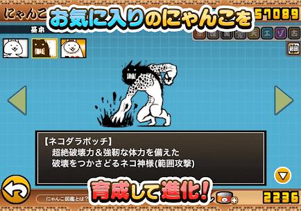 にゃんこ大戦争 App Latest Version Download For Android and iPhone 8