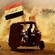 توك توك التحرير