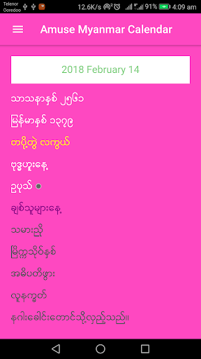 Amuse Myanmar 100 Years Calendar 0.0.3 screenshots 4