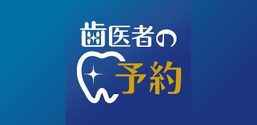 歯医者の予約アプリは、歯科医院の診察券代わりに利用することができ、予約の確認、変更(医院によって変更が行えない場合もあります。)が行えます。