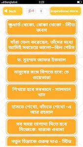Inspirational StoriesIn Bangla screenshot 1