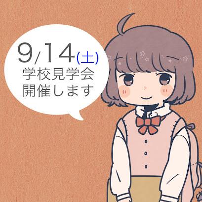 【イベント情報】2019年9月14日(土曜日)に学校見学会を開催します。