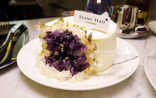 Siang Hao · Pâtisserie 甜點 ,低調不顯眼的甜點店,這裡除了夢幻也能走神秘風! – PAPA女王 Vs. 喵星人N