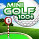 ミニゴルフ 100 + (パターゴルフ) - Androidアプリ