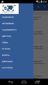 EJ.by screenshot 2