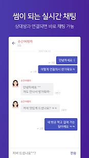 커피한잔 - 직장인을 위한 회사 인증 블라인드 소개팅 - náhled