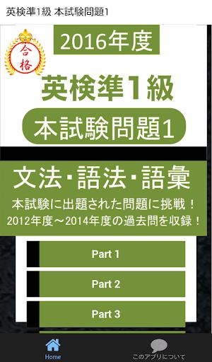 英検準1級 本試験問題1