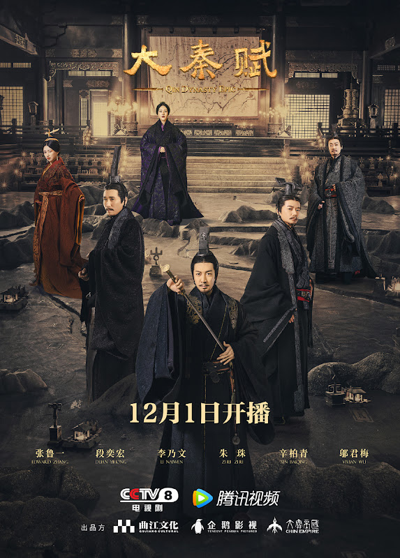 Qin Dynasty Epic / The Qin Empire IV China Drama