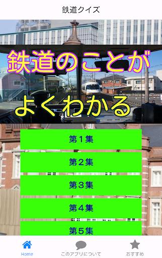 鉄道・電車に関する雑学-JR・国鉄・私鉄・新幹線などのクイズ