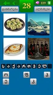 4 სურათი 1 სიტყვა - náhled