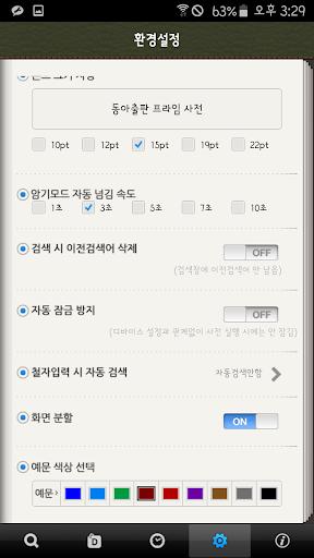 Prime German-Korean Dictionary screenshot 7
