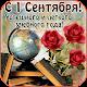 Download 1 сентября — День знаний! For PC Windows and Mac