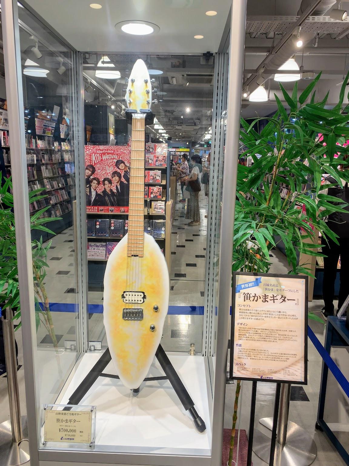 山野楽器の笹かまギター〜「地場産品+α」の発想が素敵!
