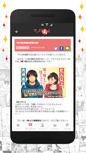 Download マンガほっと For PC Windows and Mac apk screenshot 7