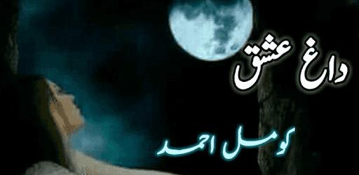 Dag e ishq urdu novel - Apps on Google Play