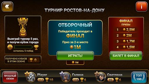 Passing Durak: Championship 1.8.6.264 screenshots 3