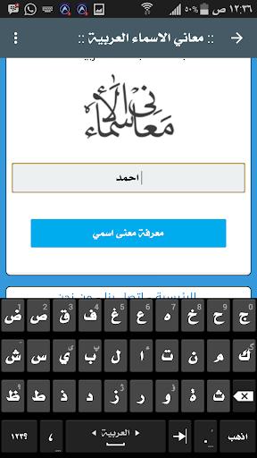 معاني الاسماء العربية