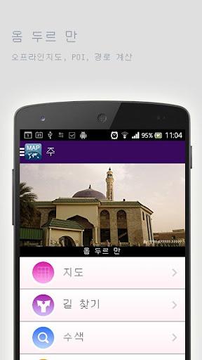 옴 두르 만오프라인맵