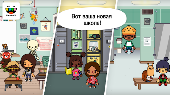 Toca Life: School Screenshot