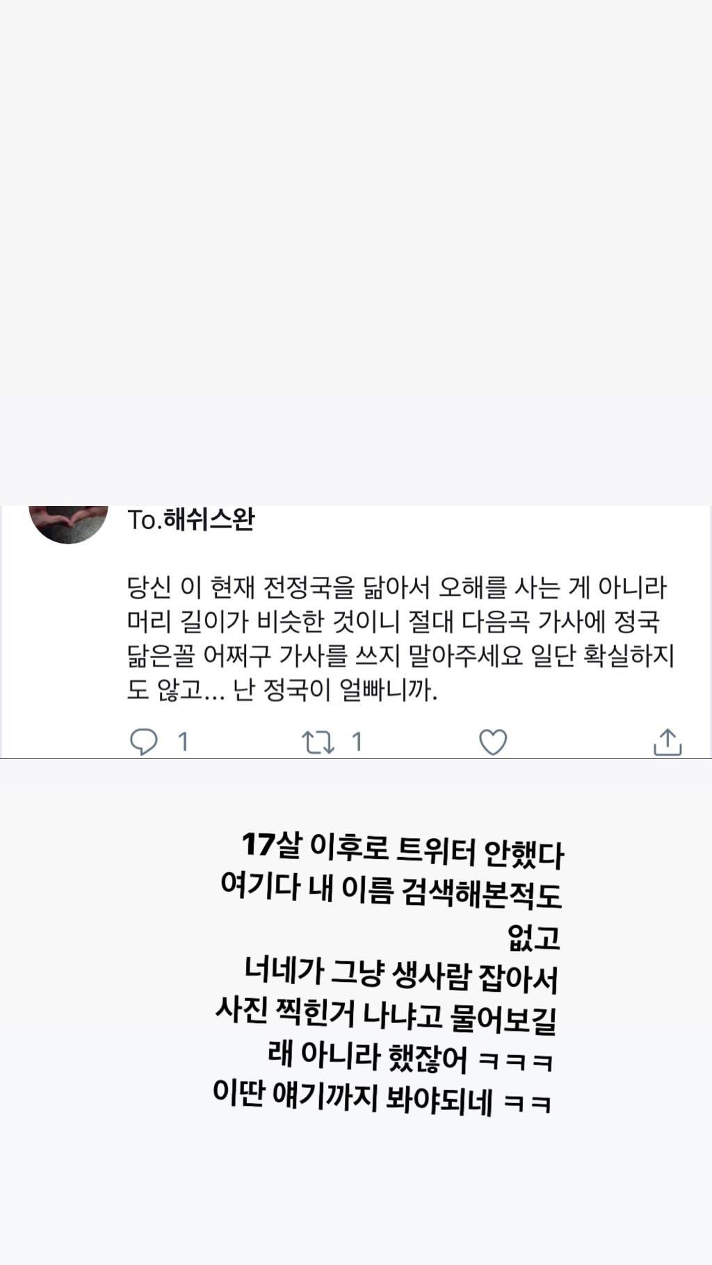 jungkook hash swan 3