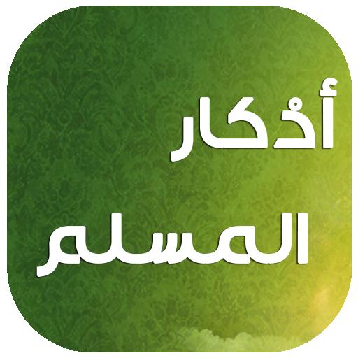 Adkar AlMuslim
