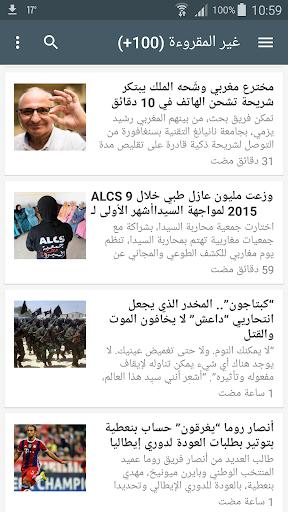 جرائد الكترونية وورقية مغربية