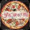 وصفات البيتزا 2017 للحصول على الروبوت