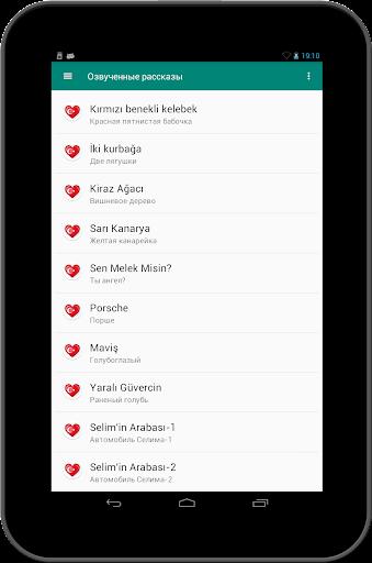Турецкий язык самоучитель (Озвученные рассказы). screenshot 8