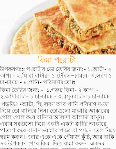 Desi Recipes বাংলা