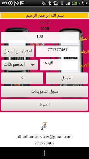 u062au062du0648u064au0644 u0631u0635u064au062f 1.7 screenshots 1