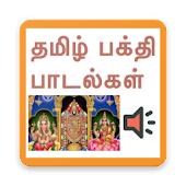 Tamil devotional songs(தமிழ்)