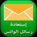 إستعادة رسائل الواتس Prank icon