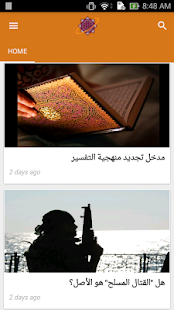 ‫اسلام اون لاين l Islamonline‬‎- screenshot thumbnail