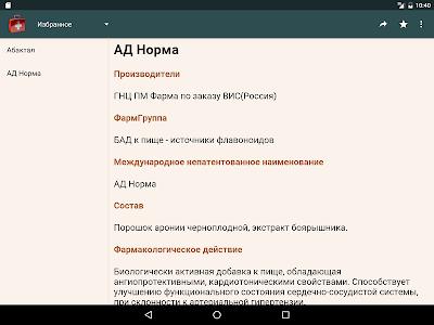 Справочник лекарств screenshot 7