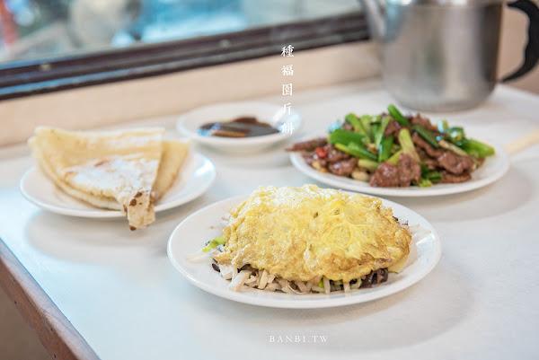 台北種福園斤餅牛肉店:老店手工餅搭合菜戴帽、京醬肉絲,一人或聚餐都推薦