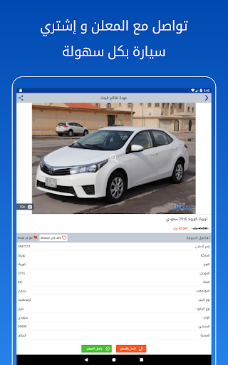 Syarah - Saudi Cars marketplace screenshot 7