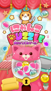 Cat Puzzle- screenshot thumbnail