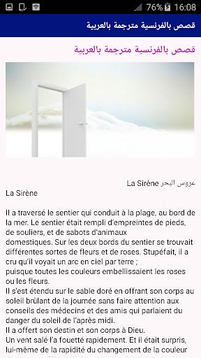 ... قصص بالفرنسية مترجمة بالعربية