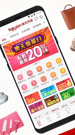 Rakuten樂天市場購物網,手機行動購物商城,逛商店街優惠多 screenshot 2