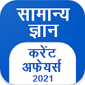 GK Current Affair 2021 Hindi, Railway, SSC, IBPS icon